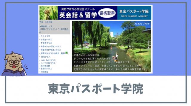 東京パスワード学院
