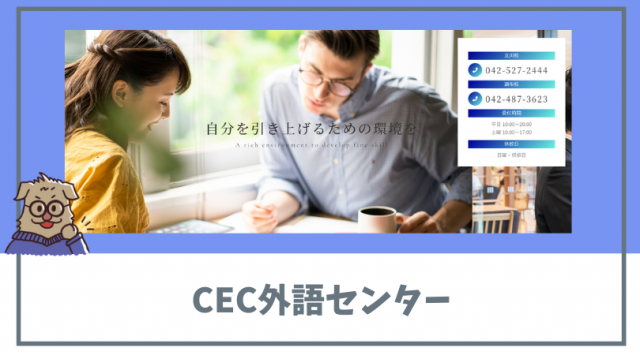 CEC外語センター