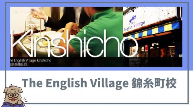 The English Village 錦糸町校