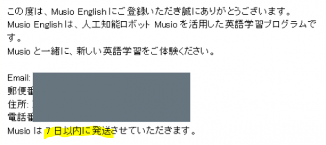 Musio Englishの体験申し込み