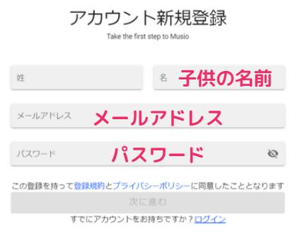 Musio Englishの無料体験申し込み方法