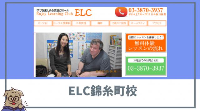 ELC]錦糸町