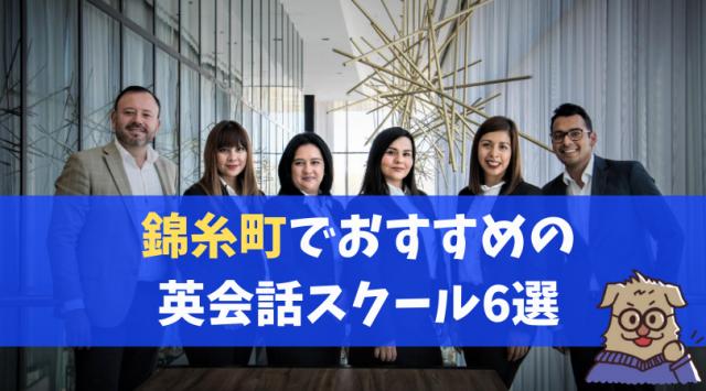 錦糸町でおすすめの英会話スクール比較