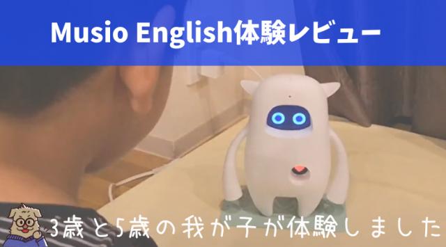 MusioEnglishの体験口コミ