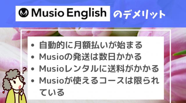 Musio Englishのデメリット