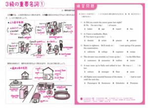 MusioEnglishの予習