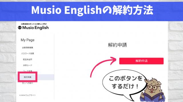 Musio Englishの解約方法