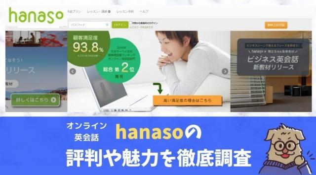 hanasoの評判