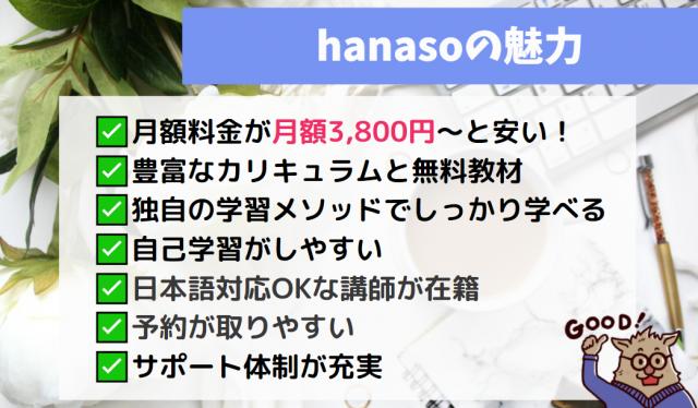 hanasoの魅力