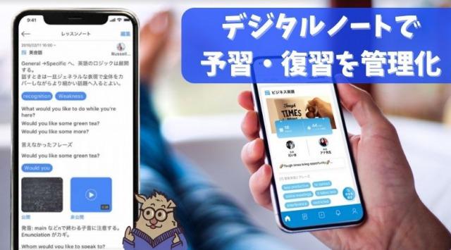 ミライズ英会話の学習ログアプリ
