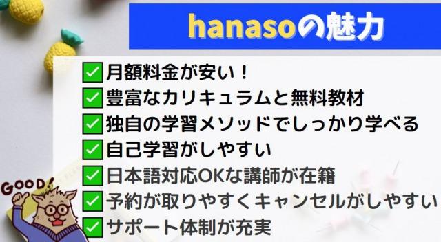 hanasoのおすすめポイント
