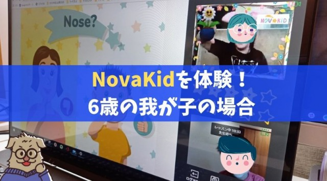 NOVAKIDの体験レッスン口コミ