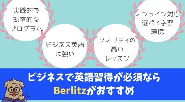 ベルリッツのおすすめ理由