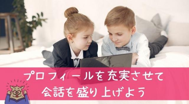 子供の英語力を上げる方法