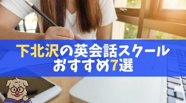 下北沢のおすすめ英会話スクール比較