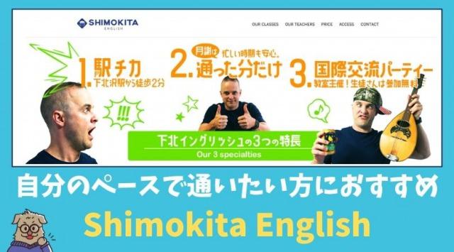 Shimokita English