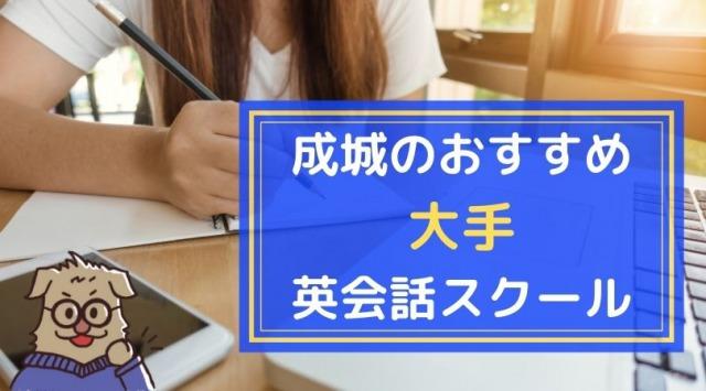 成城でおすすめの英会話スクール