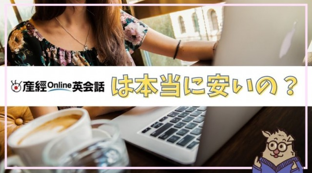 産経オンライン英会話3か月集中プログラムの料金比較