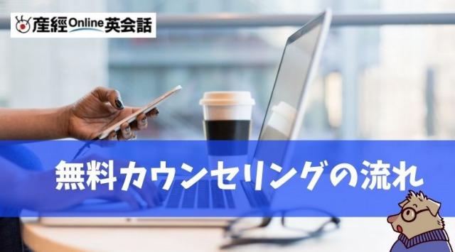 産経オンライン英会話3か月集中プログラム無料カウンセリングの流れ
