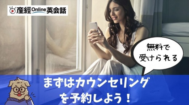 産経オンライン英会話3か月集中プログラムの無料カウンセリング