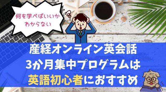 産経オンライン英会話3か月集中プログラム