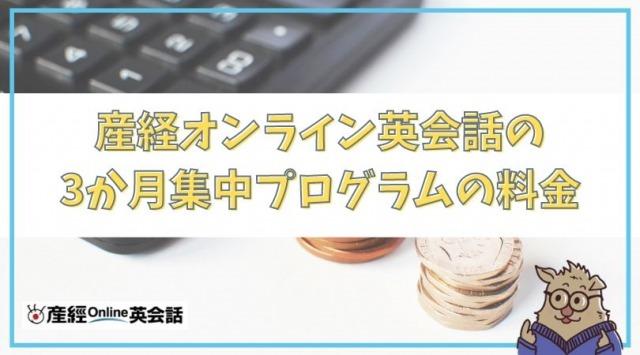 産経オンライン英会話3か月集中プログラムの料金