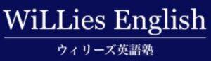 ウィリーズ英語塾ロゴ