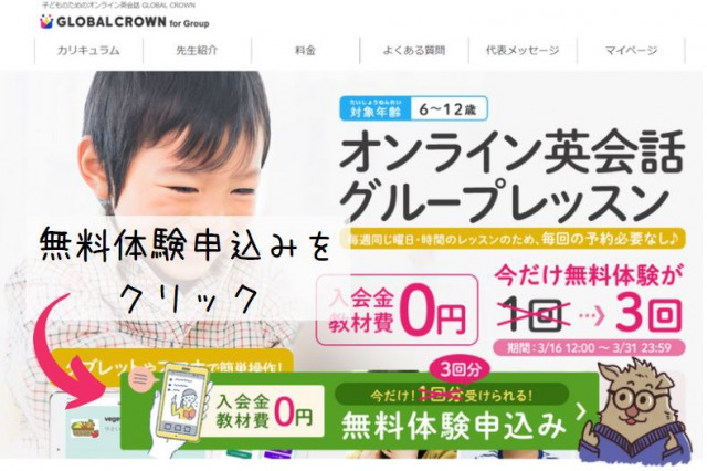 GLOBAL CROWN for Groupの無料体験レッスン