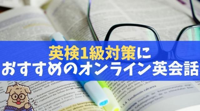 英検1級におすすめのオンライン英会話