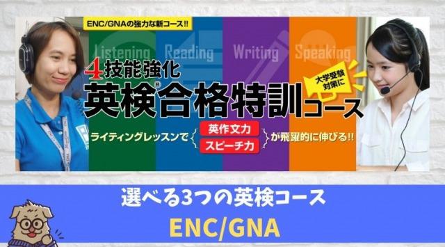 ENC/GNA