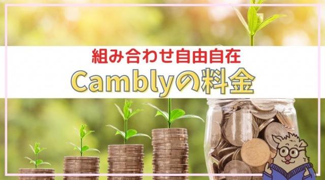 Cambly (キャンブリー)の料金