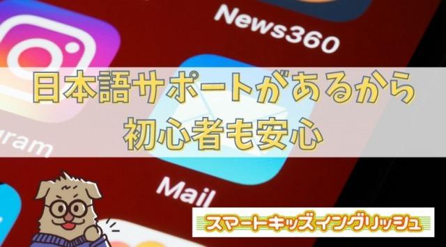 スマートキッズイングリッシュの日本サポート