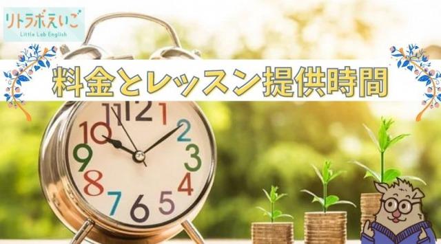 リトラボえいごの料金と提供時間