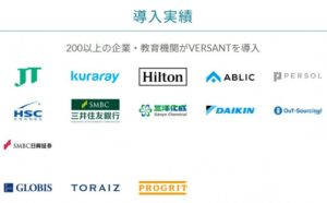Versantの導入企業