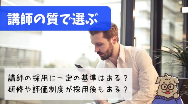 オンライン英会話選びのポイント