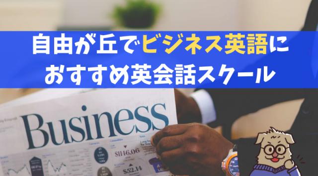 ビジネス英語におすすめ