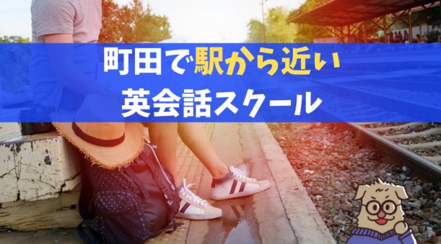 町田で駅から近い英会話スクール