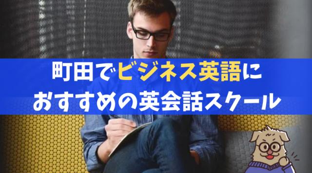 町田のビジネス英語におすすめ英会話スクール