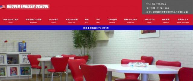 GOOVER ENGLISHSCHOOL 英会話カフェ