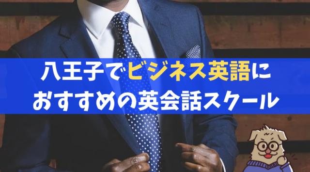 八王子でビジネス英語におすすめの英会話スクール
