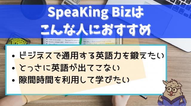 speakingbiz