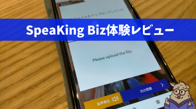 speakingbiz口コミ・感想