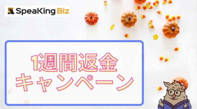 speakingbizのキャンペーン